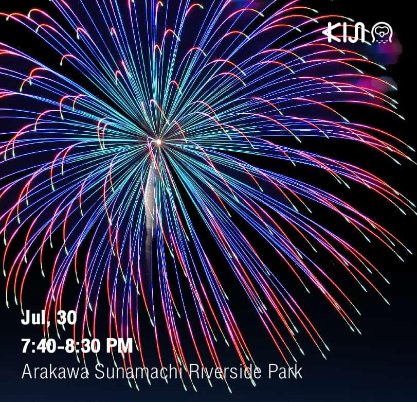 Koto Fireworks Festival 2019 เทศกาล ดอกไม้ไฟ เล็กๆ ในโตเกียว ที่เราอยากแนะนำ