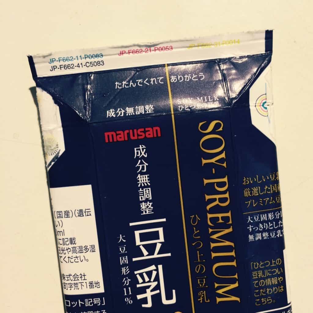 แพ็กเกจจิ้งของกล่องนมที่ญี่ปุ่น