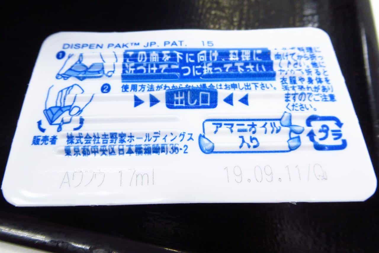 ซองซอสแบบ 2 in 1 แพ็กเกจจิ้งญี่ปุ่น
