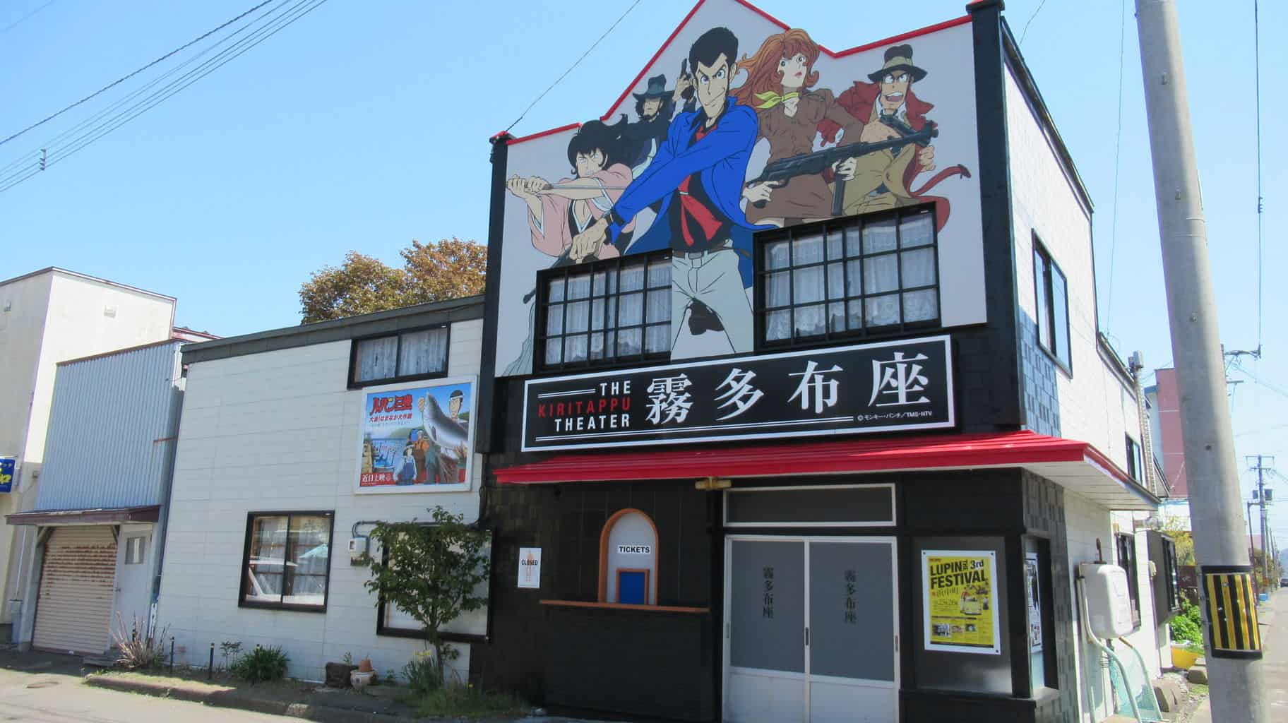 Hamanaka Lupin - The Kiritappu Theatre