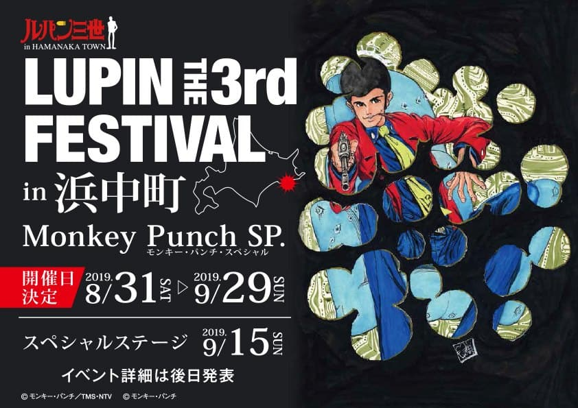 Lupin The 3rd Festival in Hamanaka