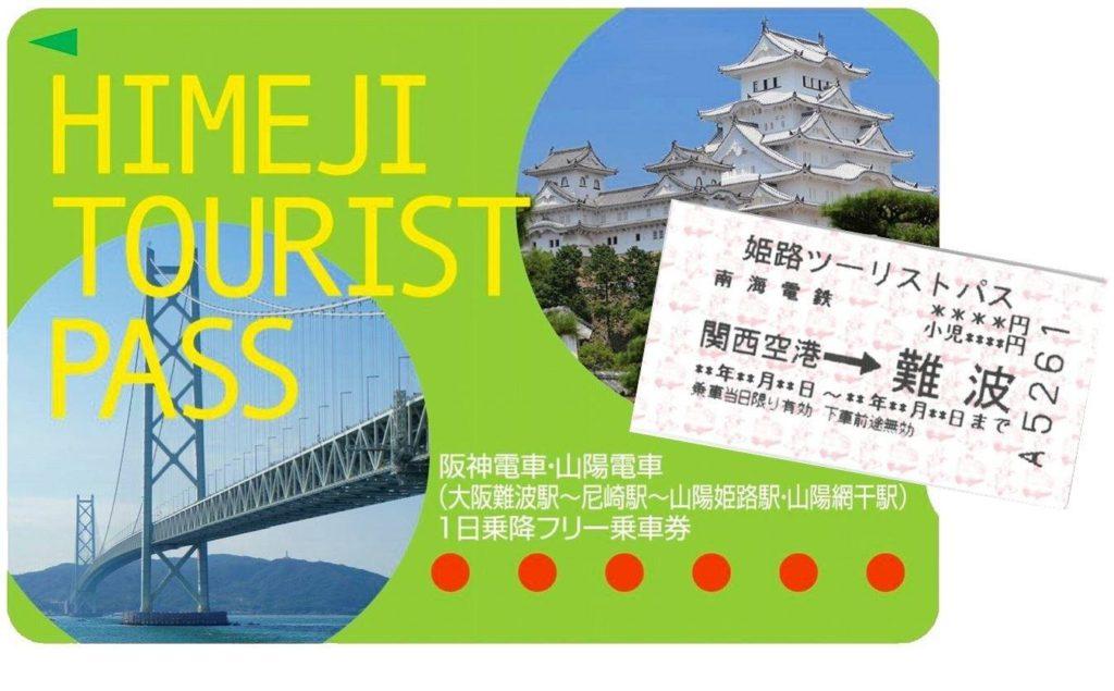 หน้าตาบัตรโดยสาร Himeji Tourist Pass