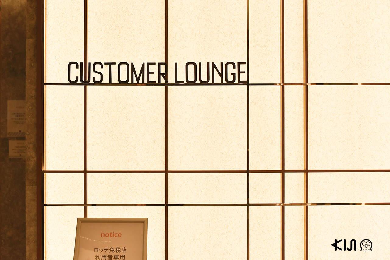 Lotte Duty Free Ginza มีเลานจ์สำหรับลูกค้า (Customer lounge) ใช้บริการได้ฟรี
