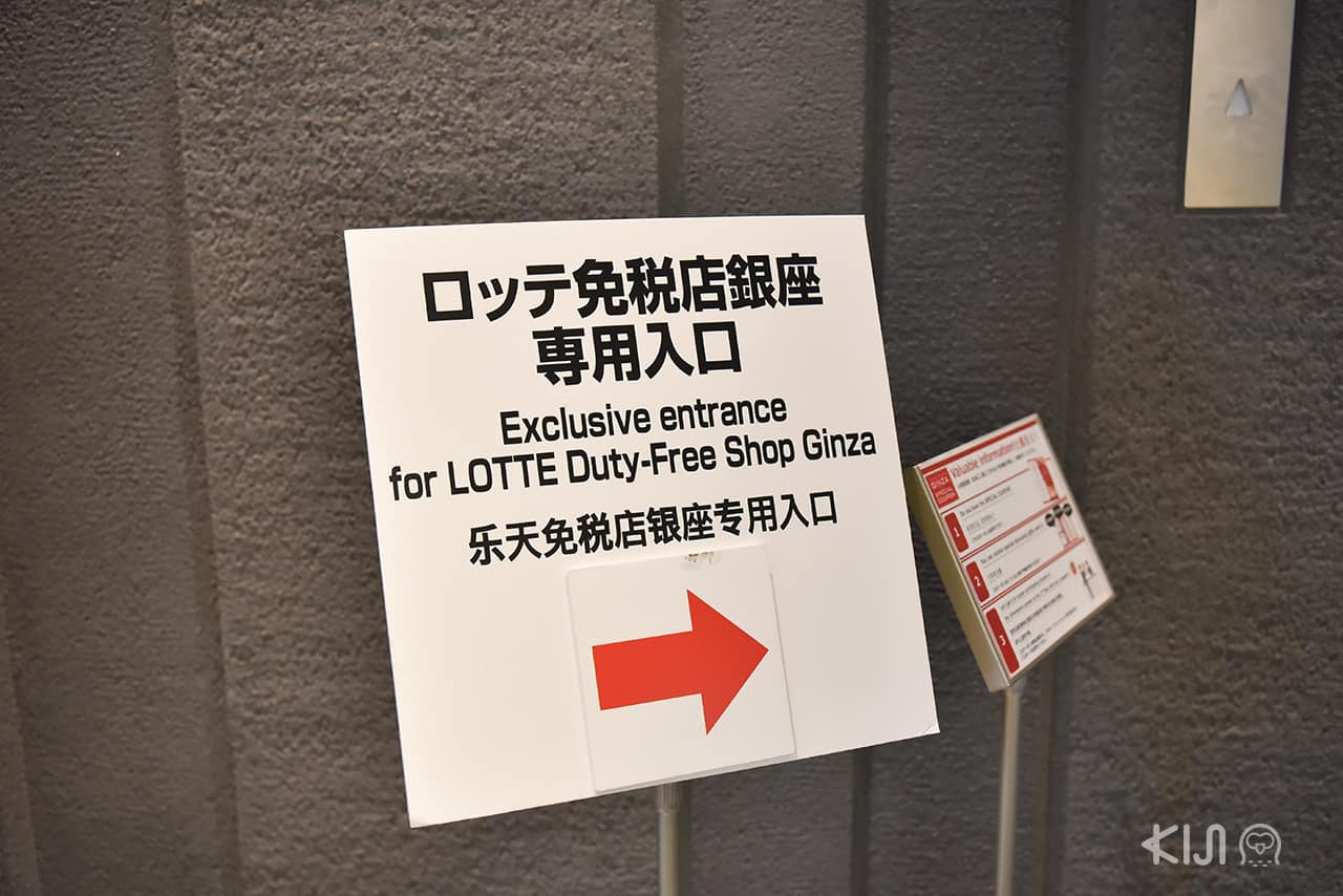 Exclusive entrance for LOTTE DUTY FREE GINZA