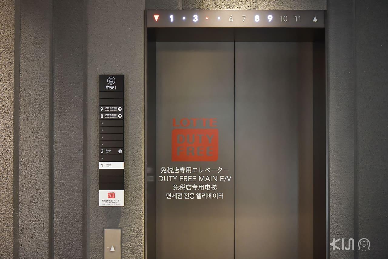 ลิฟต์ขึ้นไปยัง LOTTE DUTY FREE