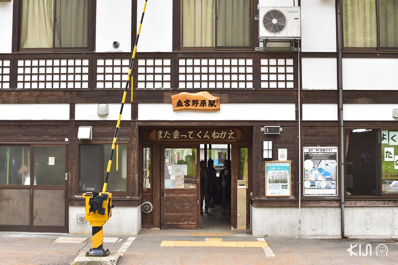 Oykot - Morimiyanohara Station