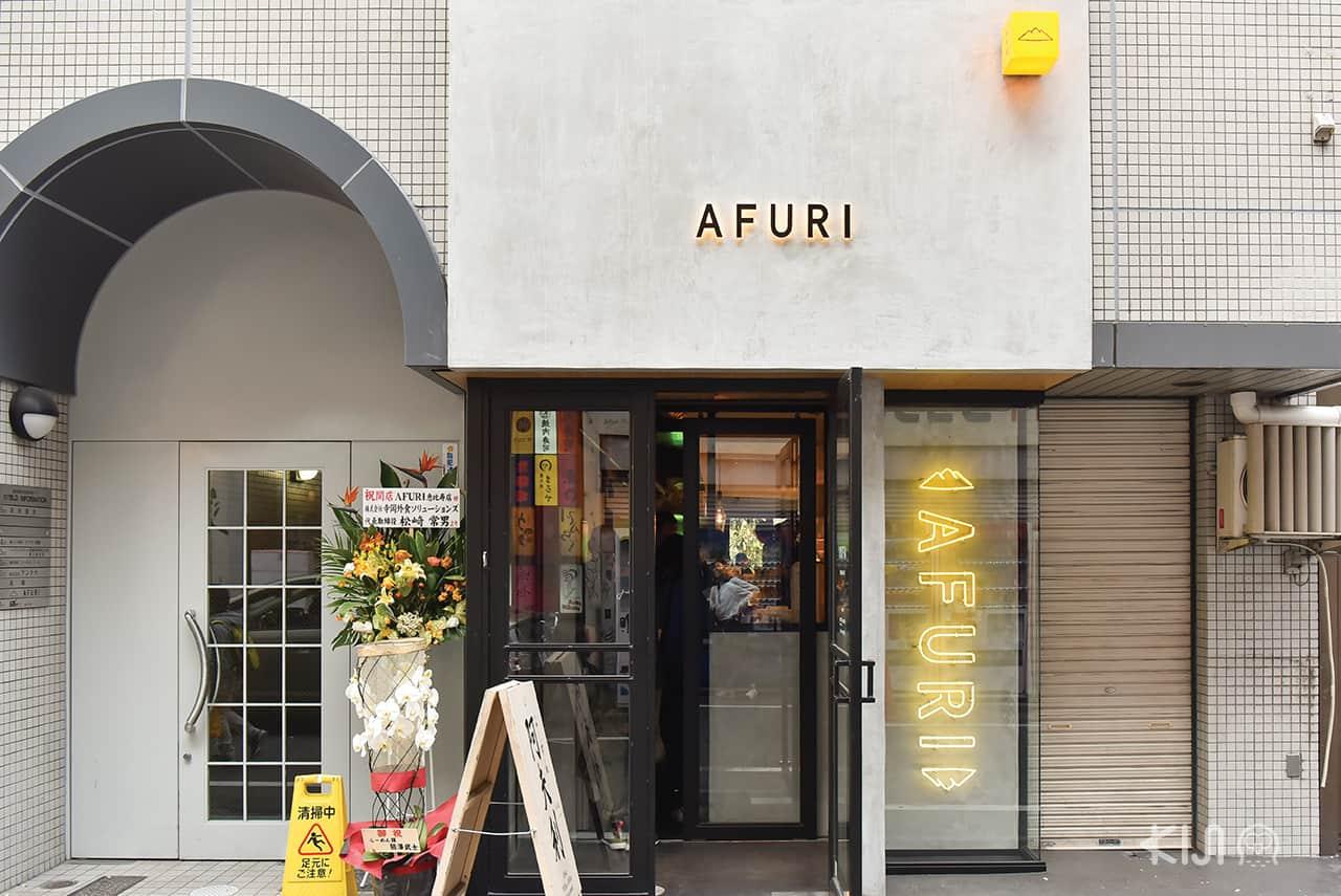 Afuri near Ebisu station