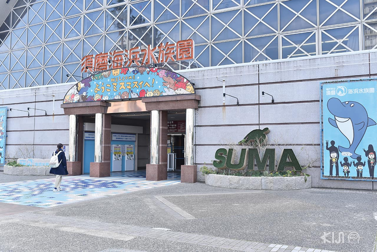 Suma Aqualife Park (神戸市立須磨海浜水族園) in โกเบ อากาชิ ฮิเมจิ