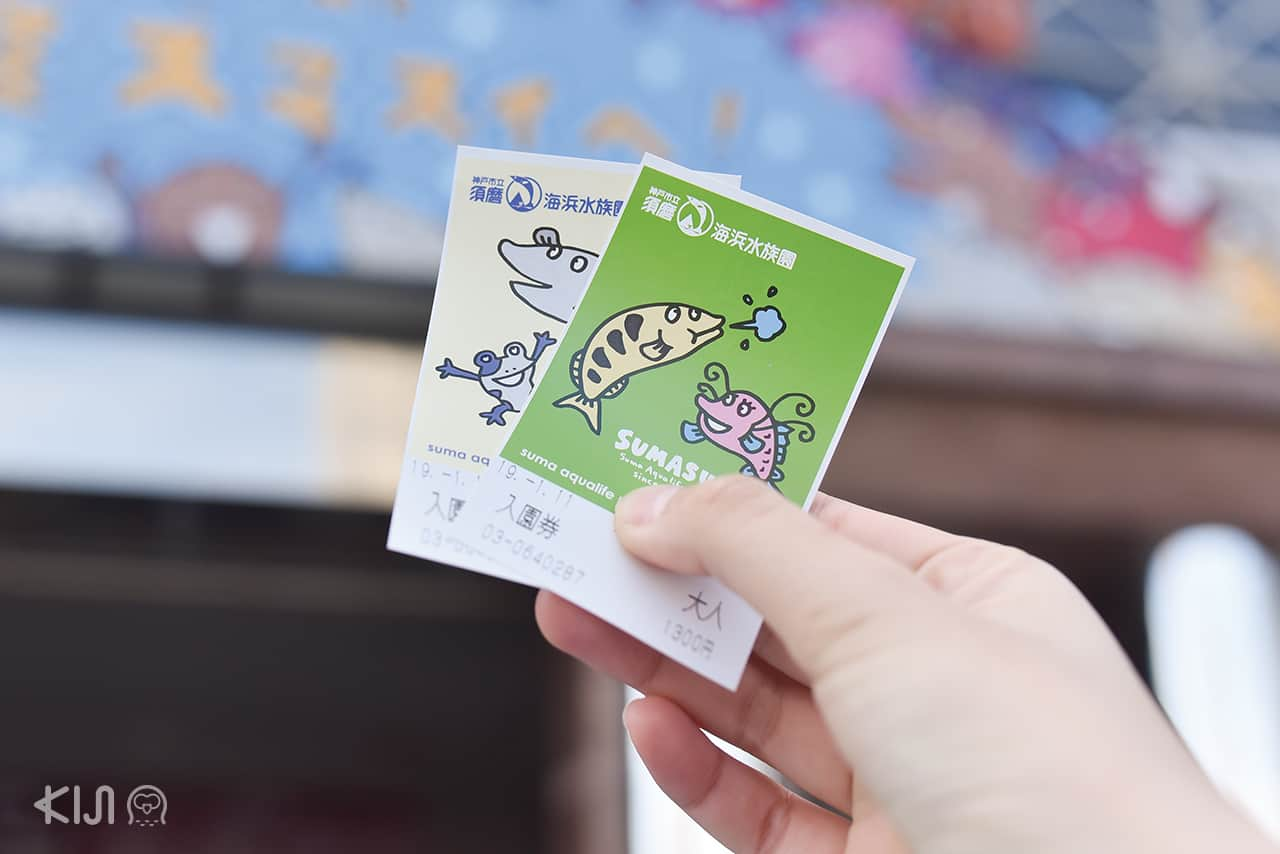 บัตรเข้า Suma Aqualife Parkin โกเบ ตะวันตก อากาชิ ฮิเมจิ