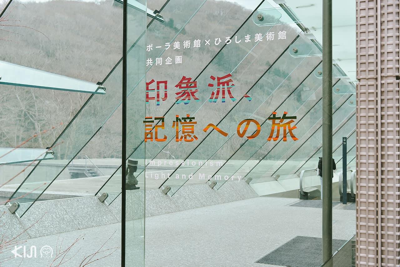 Pola Museum of Art ตกแต่งด้วยกระจกใสเป็นหลัก
