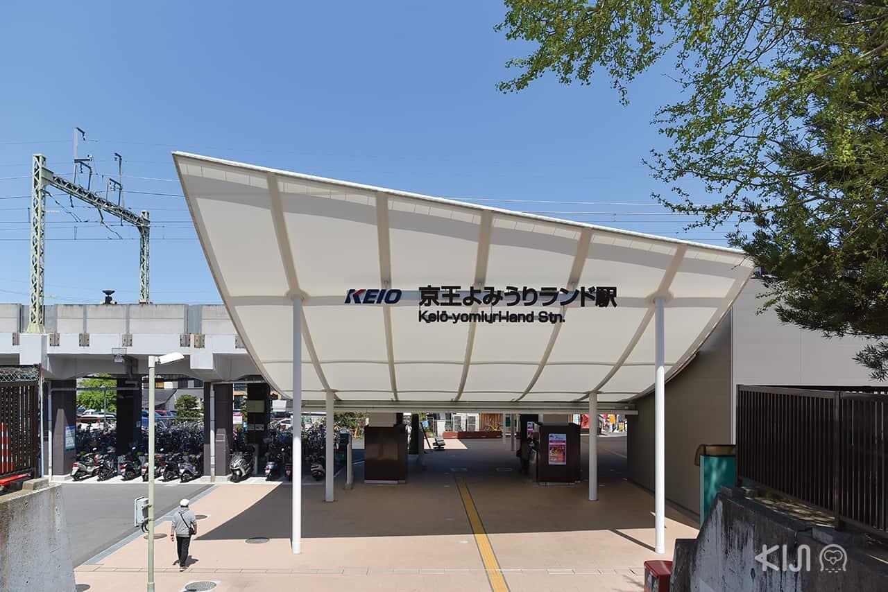 Keio Yomiuriland Station