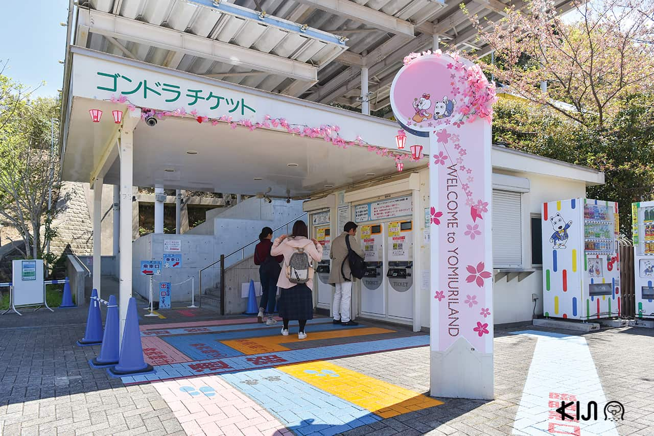 Welcome to Yomiuriland
