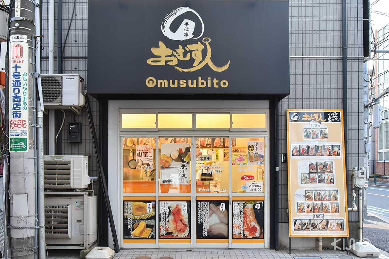 Omusubito in 十号通り商店街