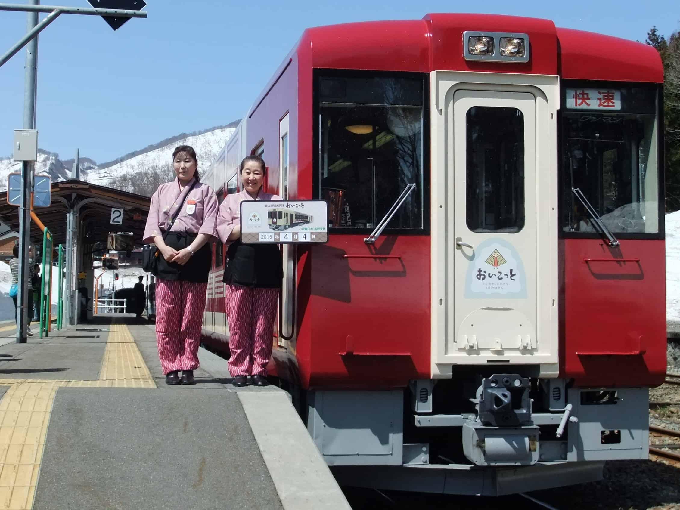 Joyful train - พนักงานหญิงของรถไฟ Oykot