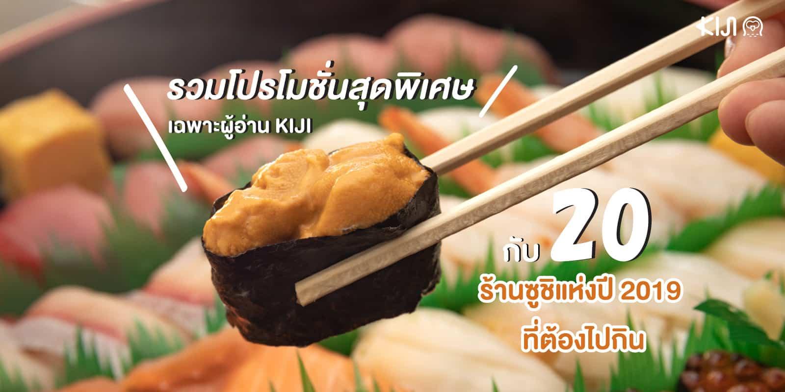 Sushi Promotion