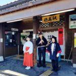 Resort View Furusato Hotaka Station Shrine Maiden (Carissa)