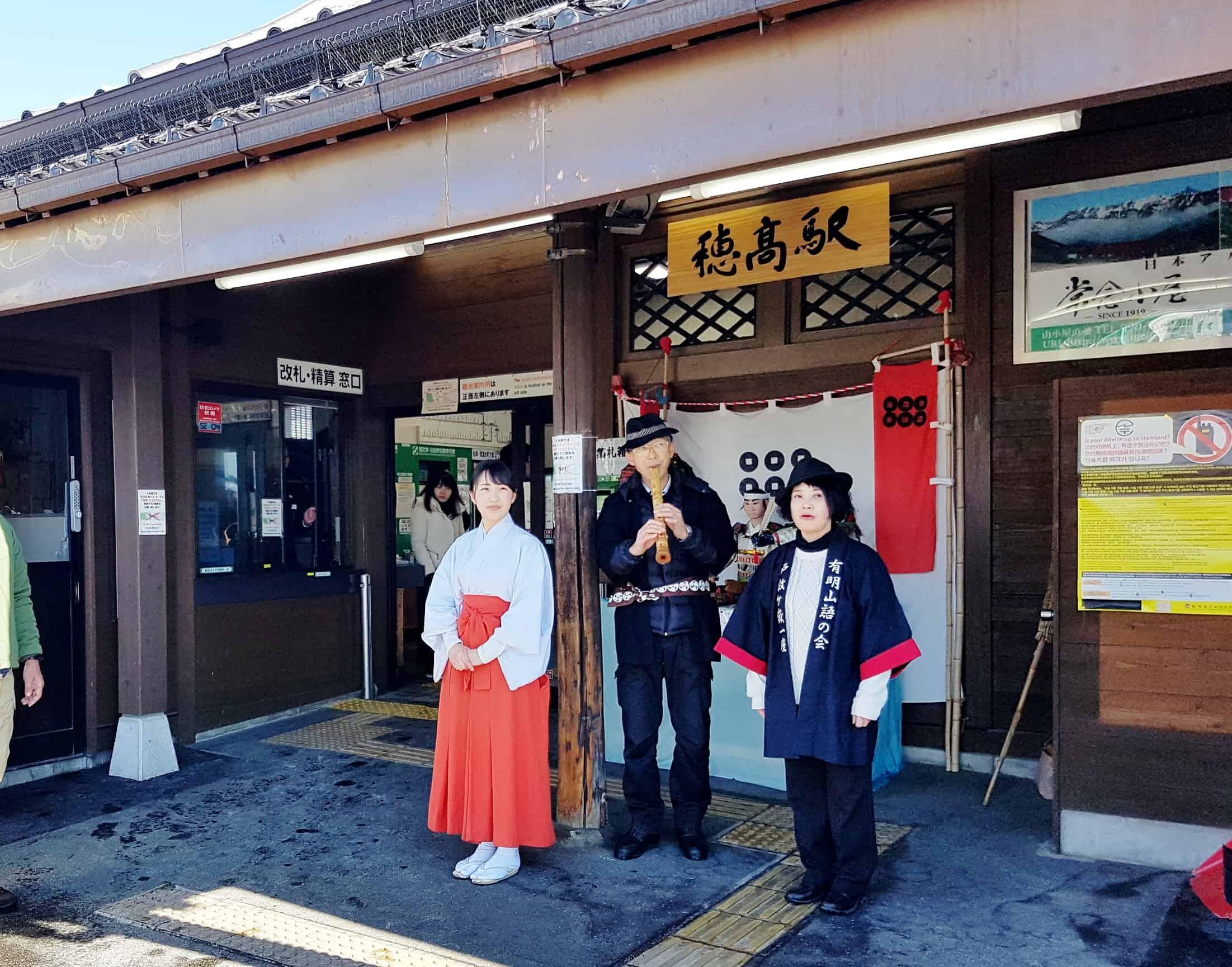 Joyful Train - สถานี Hotaka