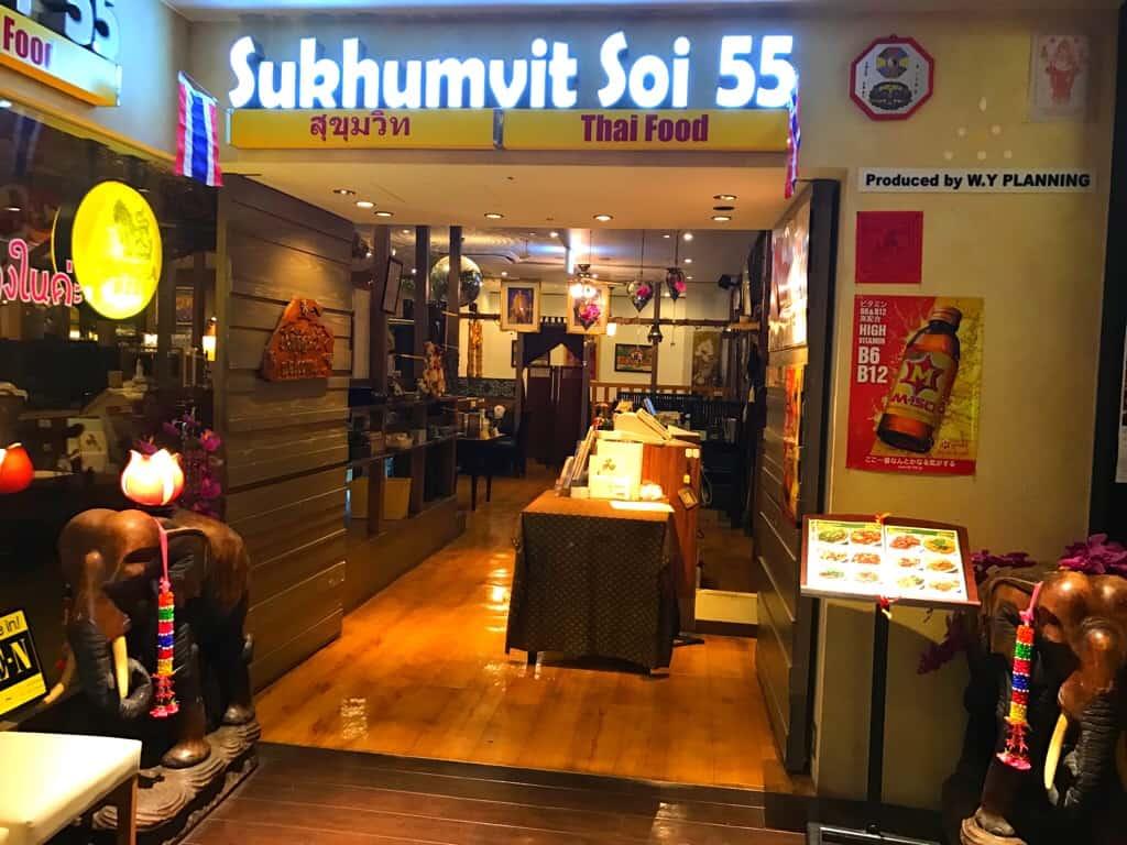 ร้านบุฟเฟ่ต์จากย่าน ชินจูกุ (Shinjuku) - Sukhumvit Soi 55
