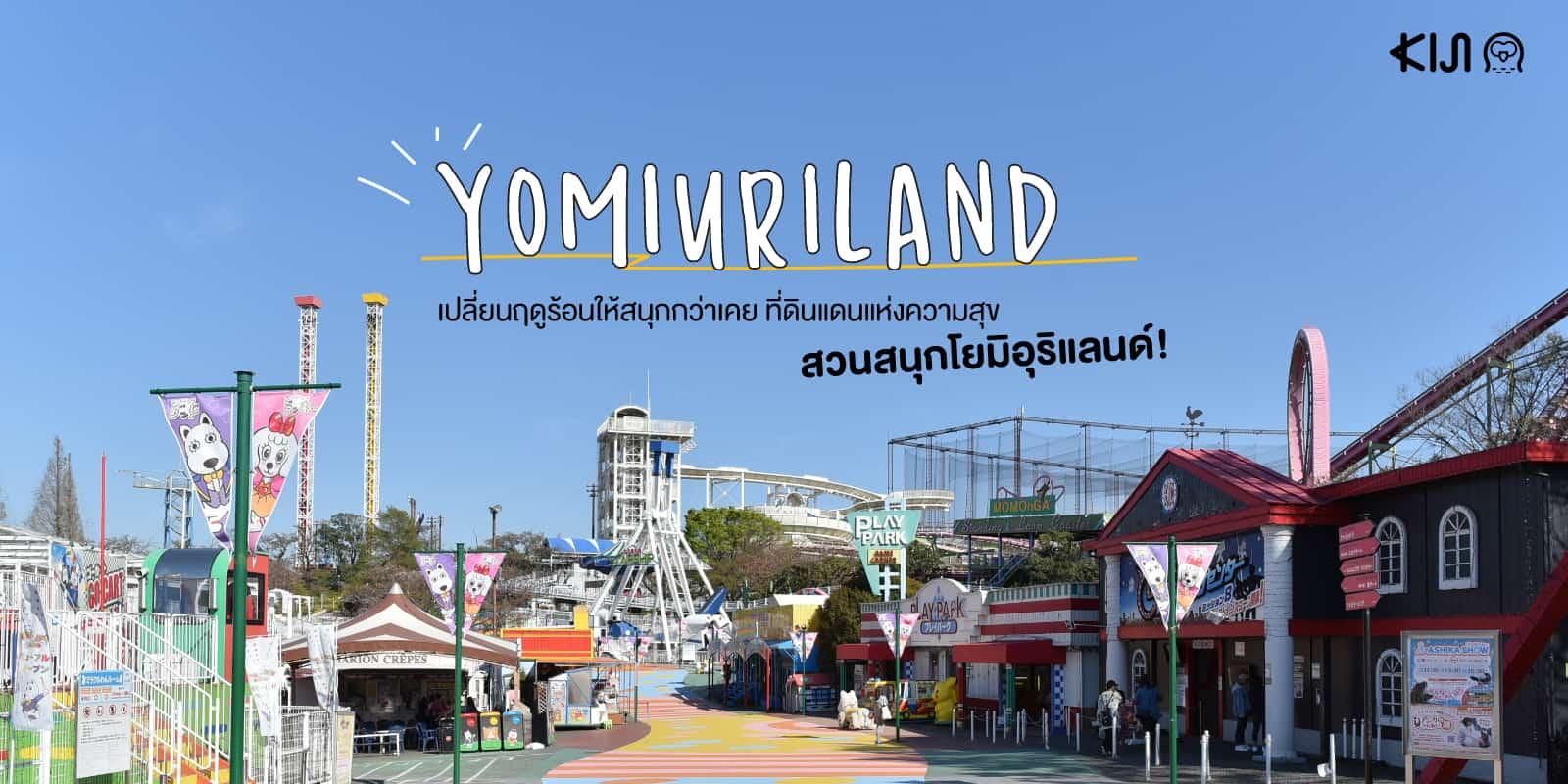 สวนสนุกโยมิอุริแลนด์ (Yomiuriland) ในโตเกียว
