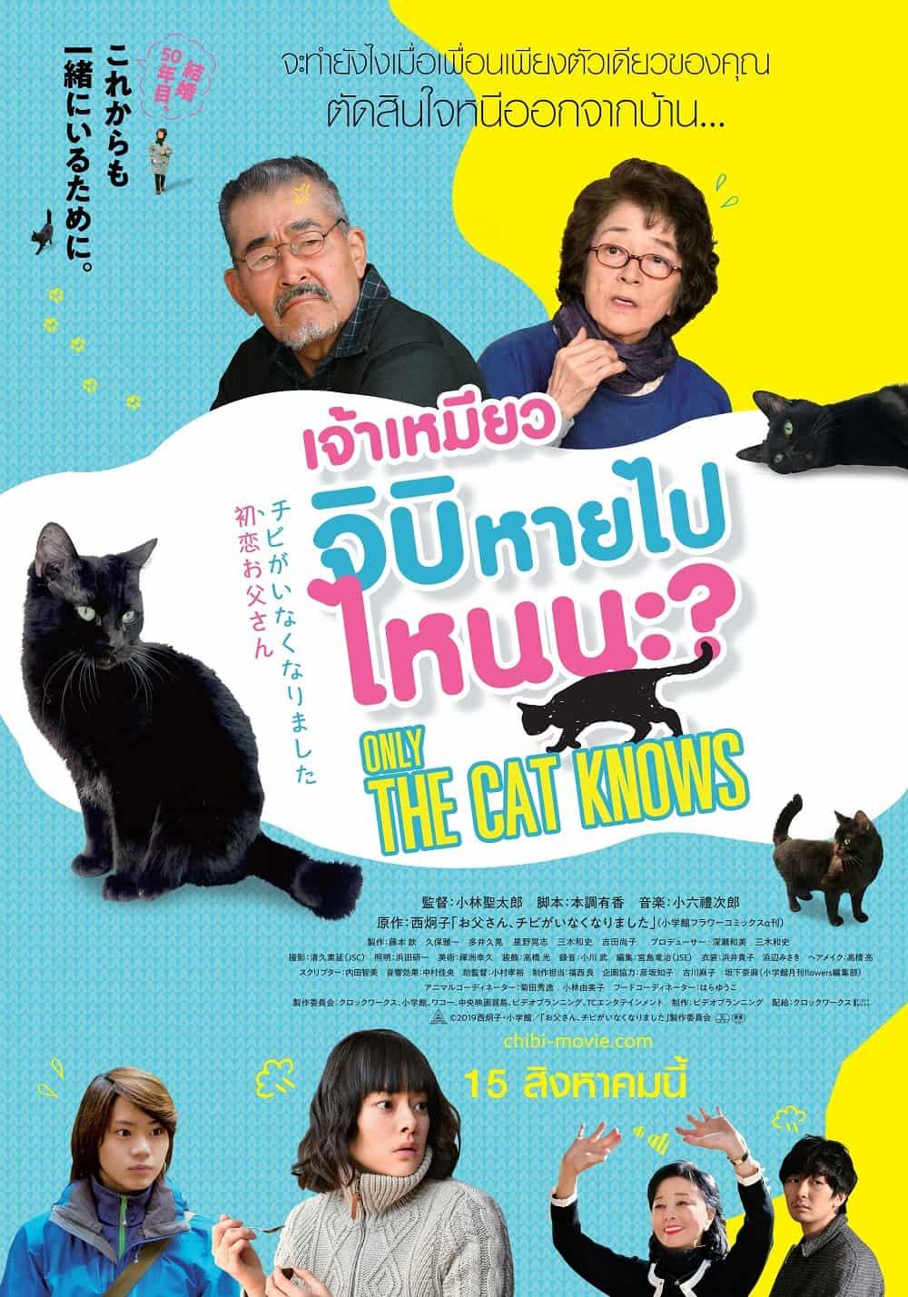ภาพยนตร์ญี่ปุ่น Only The Cat knows เจ้าเหมียวจิบิ หายไปไหนนะ?