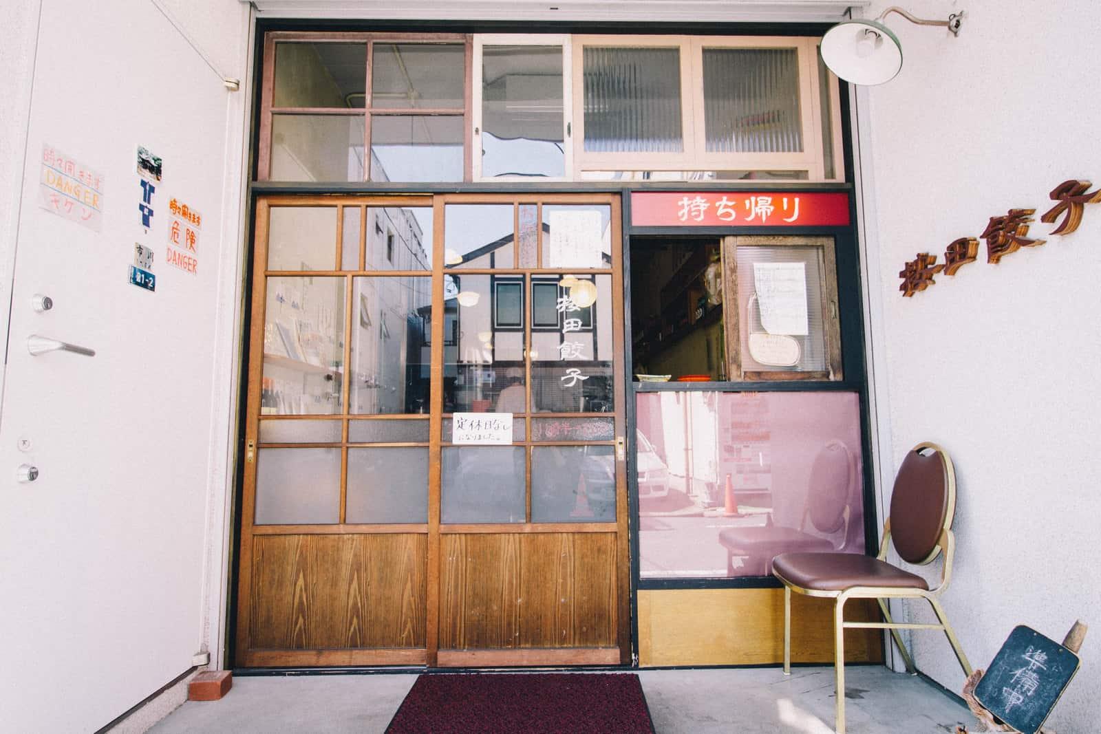 ร้านอาหาร มิชลิน สตาร์ ราคาถูก ที่ โตเกียว - Anda Gyoza 按田餃子 , YOYOGI-UEHARA