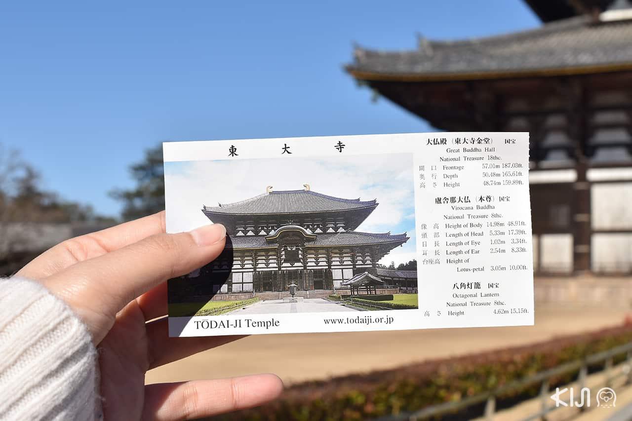 ตั๋วเข้าชมวัดโทไดจิ (Todaiji Temple)