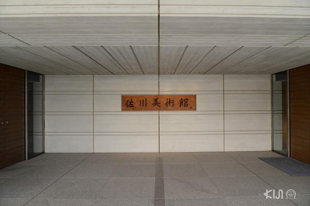 Sagawa Art Museum, Shiga