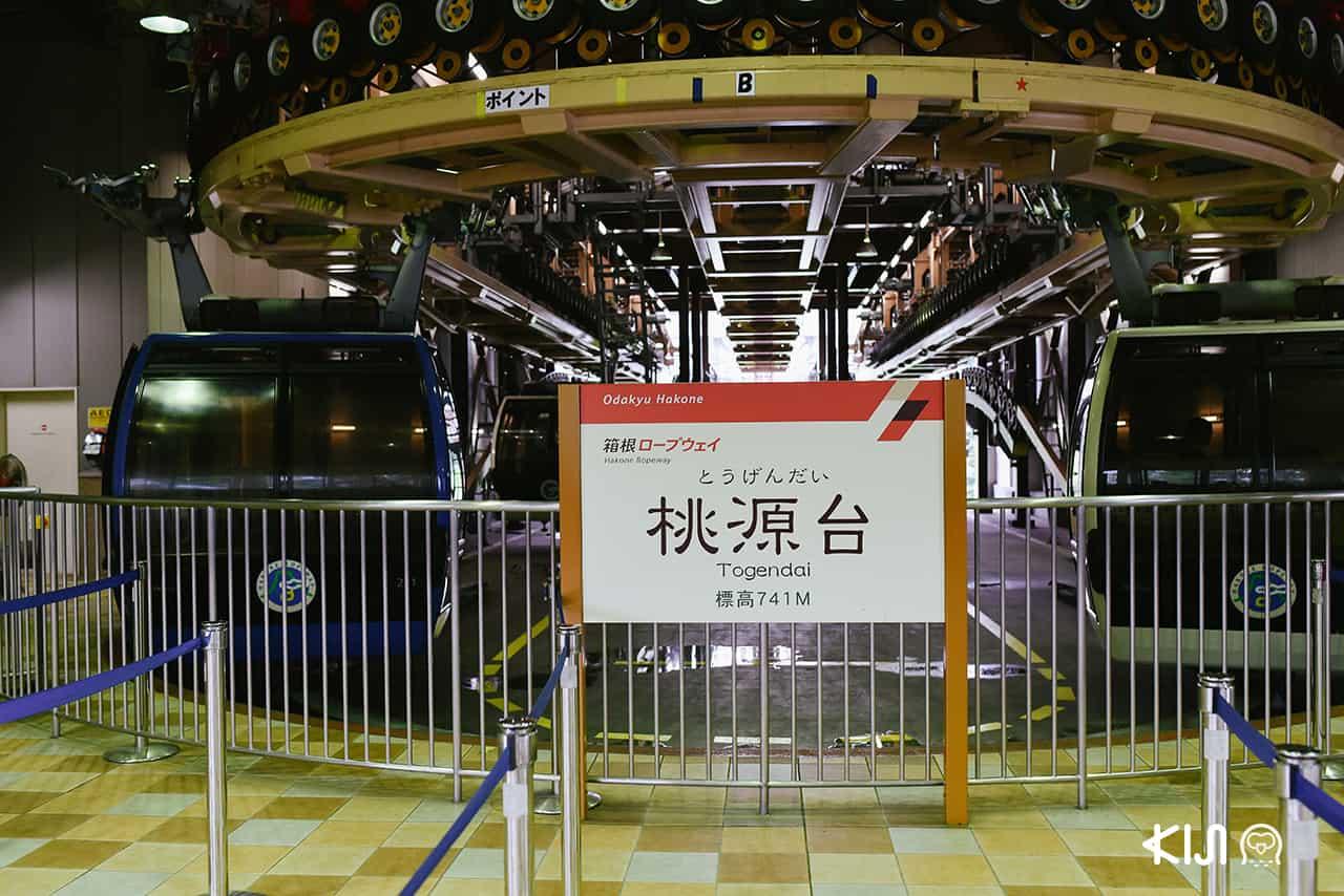 กระเช้าลอยฟ้า (Hakone Ropeway) สถานี Togendai