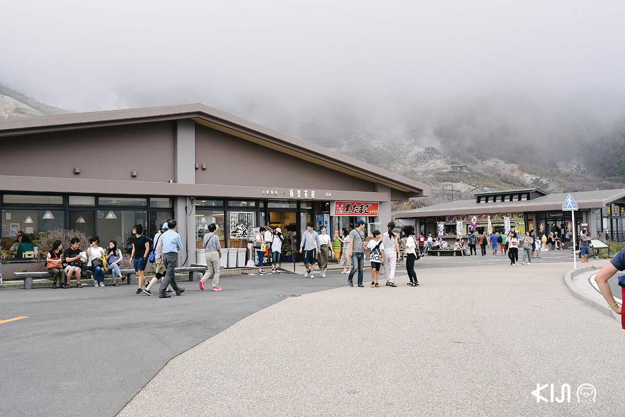 ร้านขายของที่ระลึกบนหุบเขา Owakudani