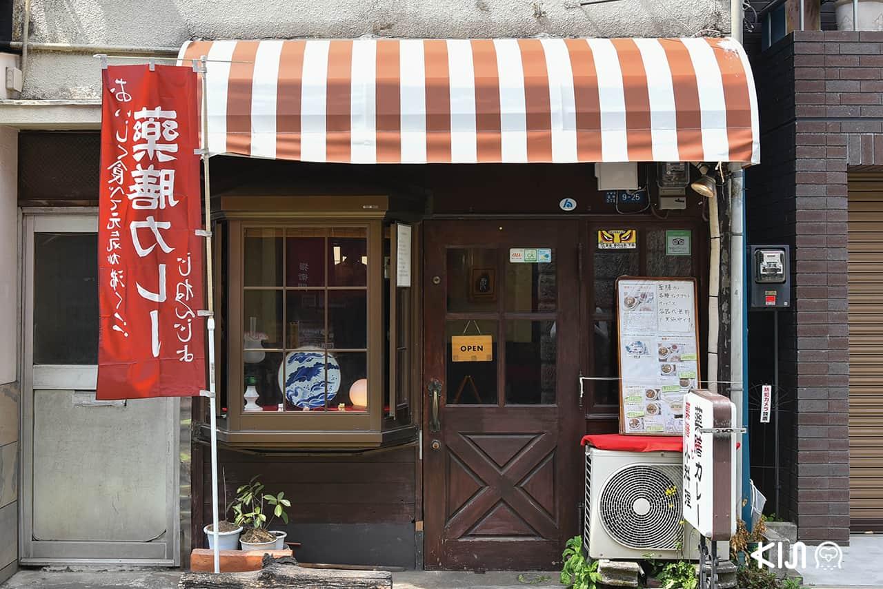 หน้าร้าน Yakuzen Curry Jinenjo ใน Yanesen