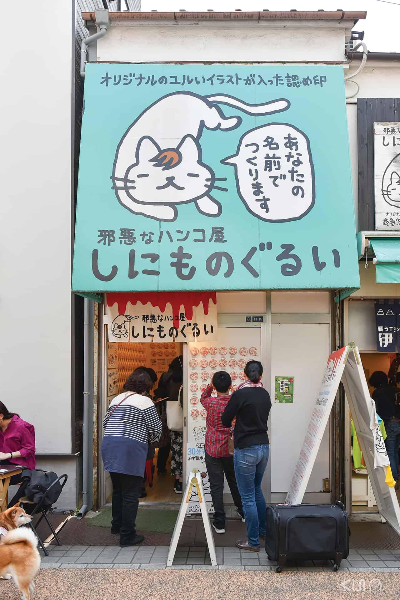 ร้านแมวเต็มไปหมดใน Yanaka Ginza, ยาเนะเซ็น (Yanesen)