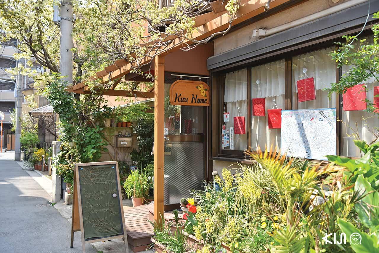 หน้าร้าน Kuu Home ใน Yanesen