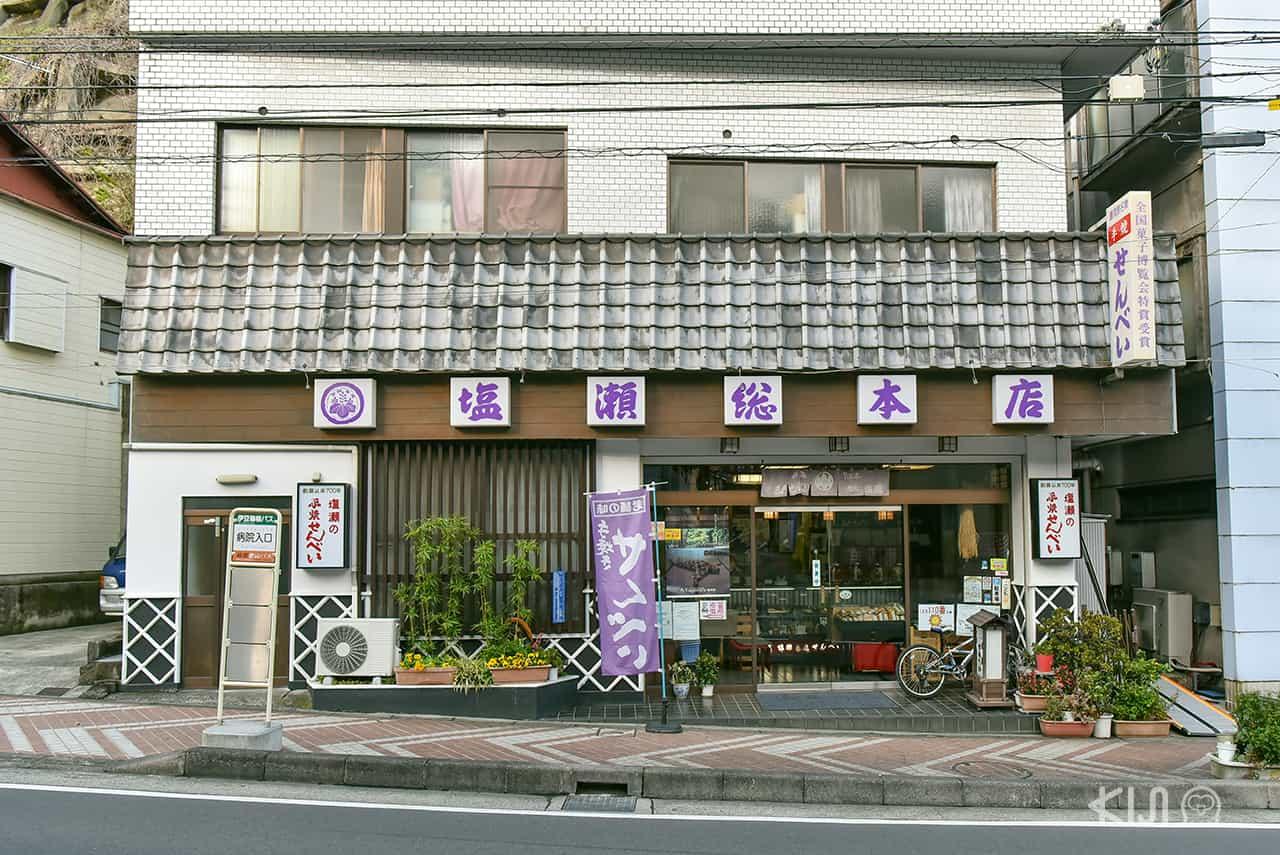 เซมเบ้ ของฝากขึ้นชื่อของเมือง Yugawara