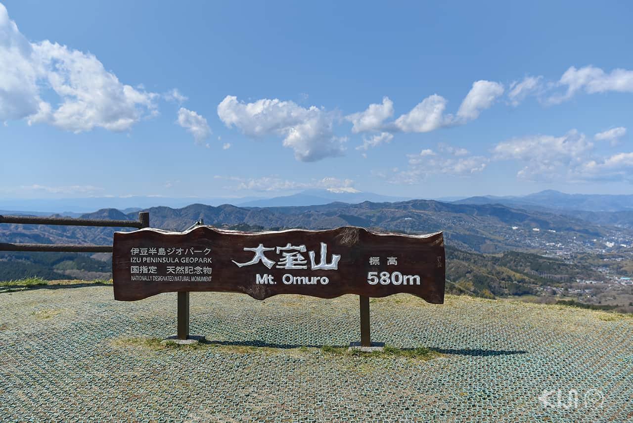 Mt.Omuroyama - เมืองอิโต (Ito) จ.ชิซูโอกะ (SHIZUOKA)