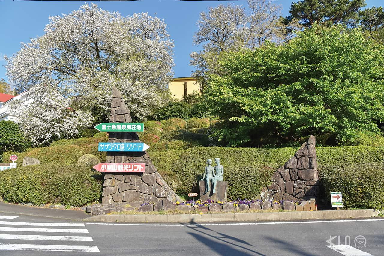 สวนสาธารณะโคมูโระ (Komuroyama Park)
