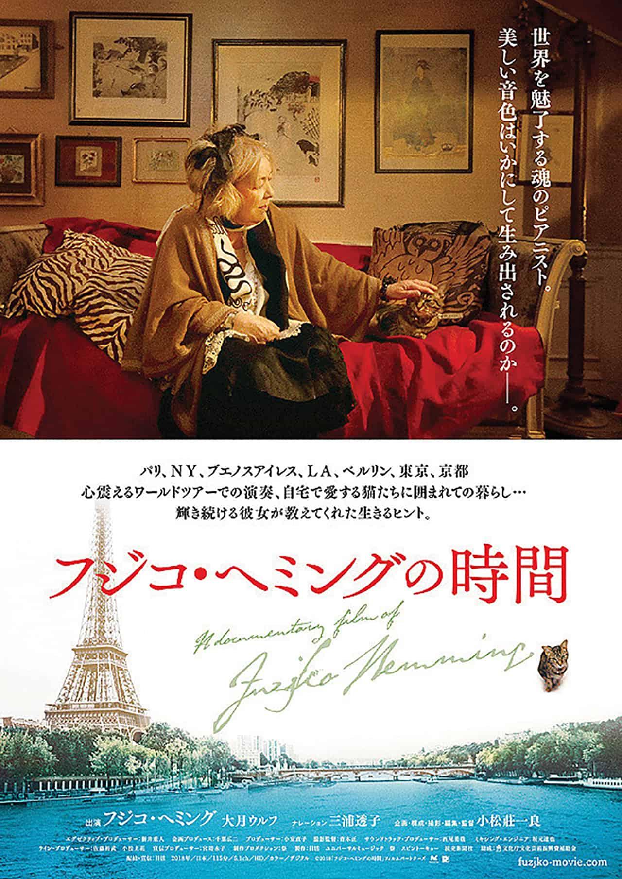ภาพยนตร์สารคดีของญี่ปุ่นเรื่อง Fujiko Hemming no Jikan หรือ Fuzjko Hemming: A Pianist of Silence & Solitude