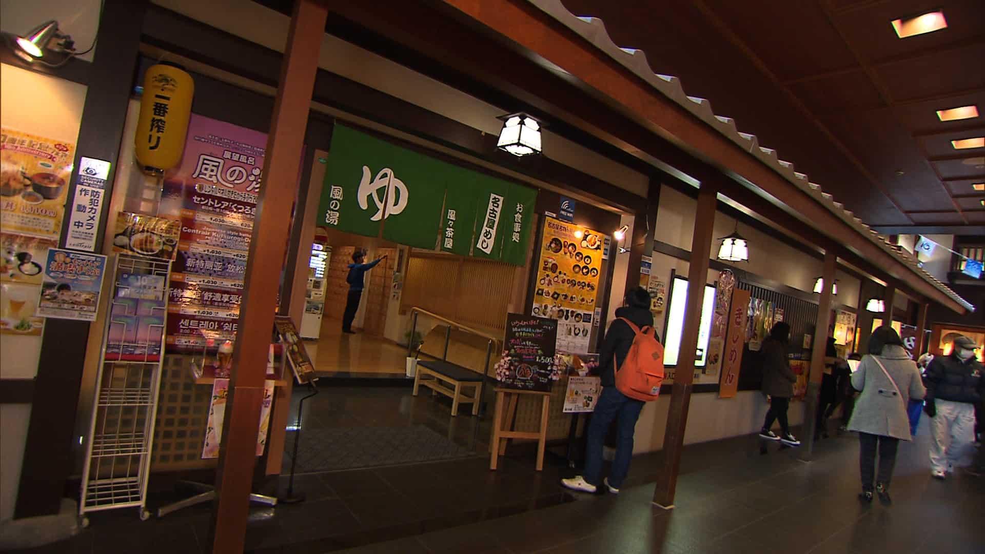 Centrair Airport Onsen