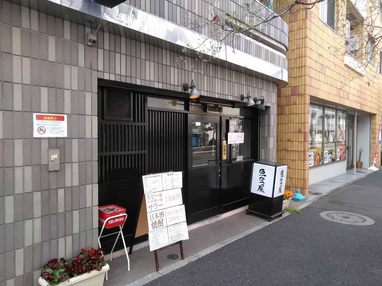 ร้านบุฟเฟ่ต์ซาชิมิโตเกียวเกียว - โชยะ สาขานิชิวาเซดะ (Gyoshoya Nishiwaseda-ten : 魚匠屋 西早稲田店)