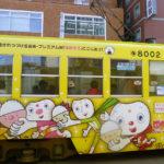Hakodate Tram Exterior_Hokkaido_Japan