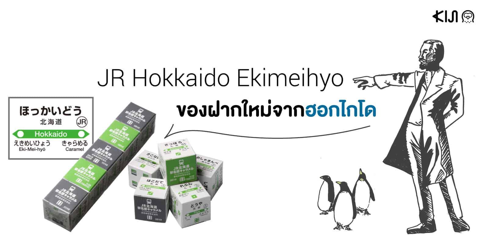 JR Hokkaido