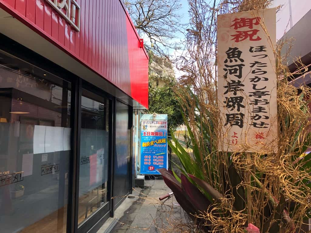 Hottarakashitei Omakase Tokyo