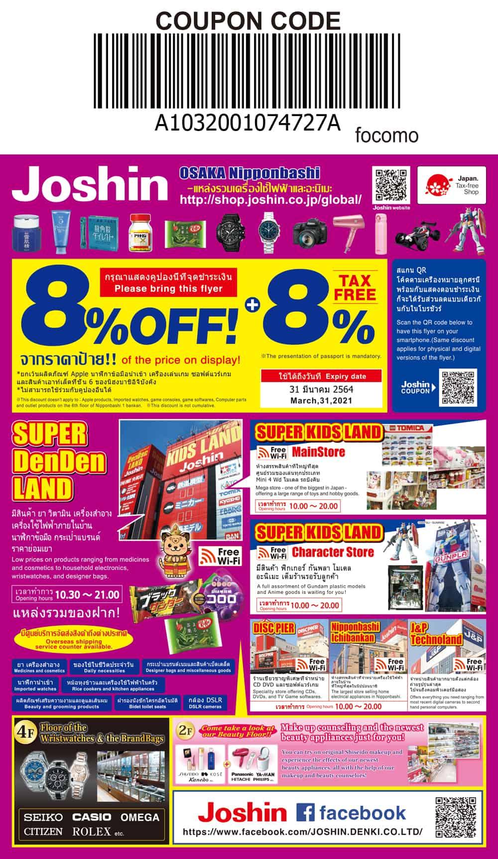 Joshin coupon code x KIJI