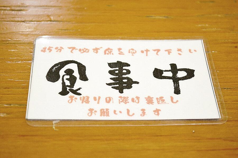 Numazuko Kaisho