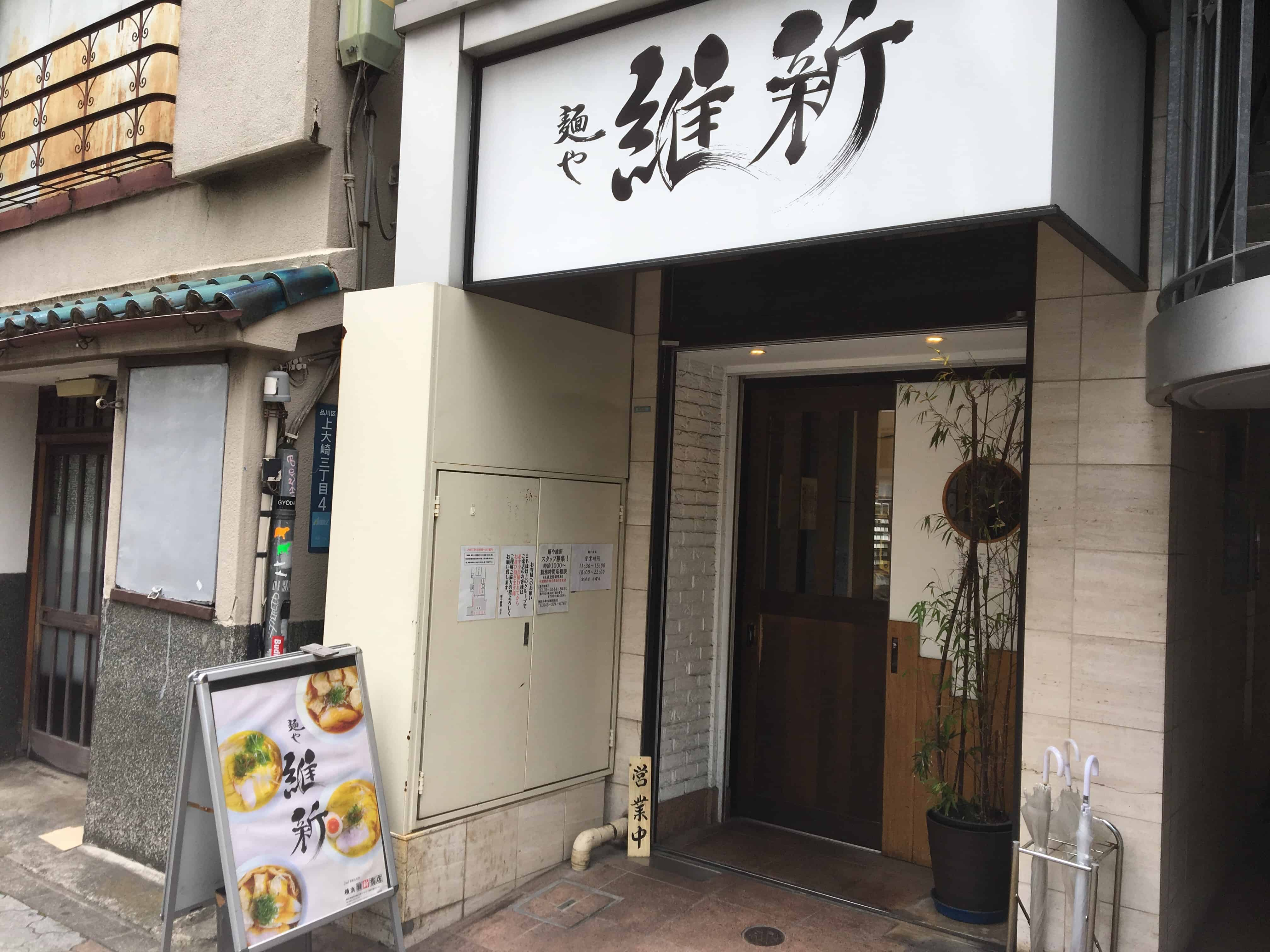 ร้านอาหาร มิชลิน ที่ โตเกียว - 麺や 維新 , MEGURO