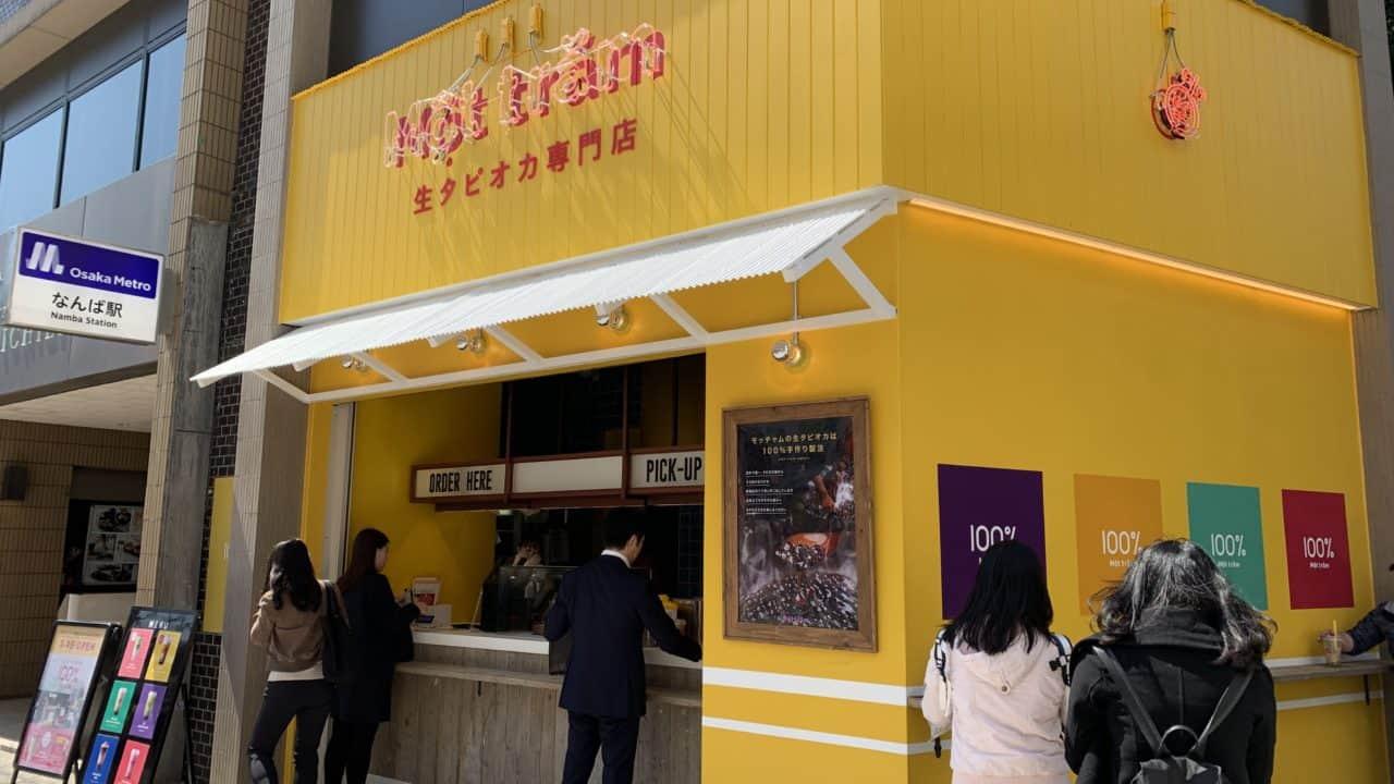 ชานมไข่มุก โอซาก้า (Bubble Milk Tea in Osaka) - Mot tram モッチャム