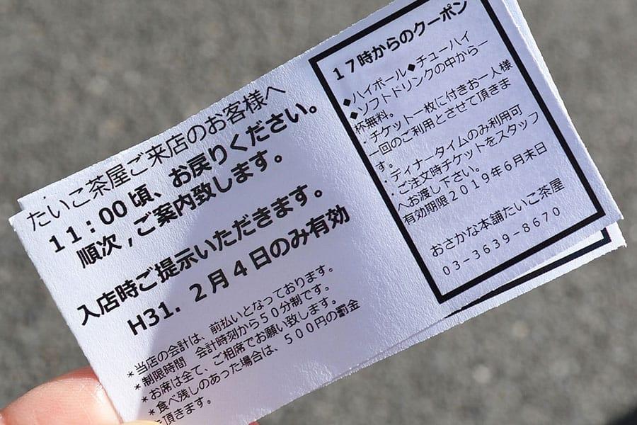 บัตรคิวของ ร้าน Taiko Chaya : たいこ茶屋 บุฟเฟ่ต์ซาชิมิโตเกียว
