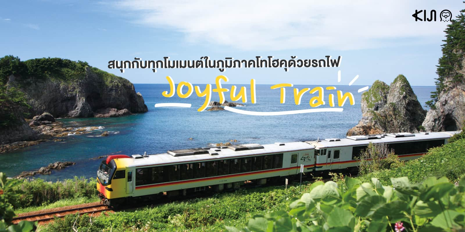 Joyful Train