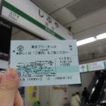 TokyoOneDay_1