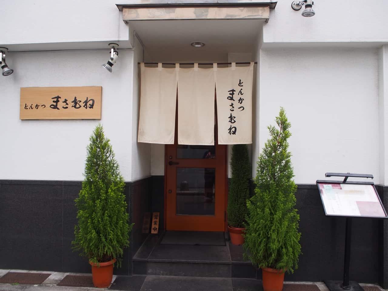 ร้านอาหาร มิชลิน สตาร์ ราคาถูก ที่ โตเกียว - Tonkatsu Masamune とんかつ まさむね , TAMEIKESANNO