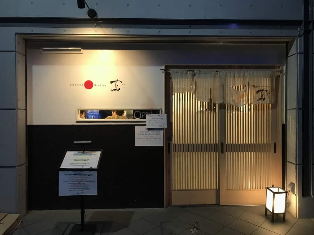 ร้านอาหาร มิชลิน สตาร์ ราคาถูก ที่ โตเกียว - Japanese Soba Noodle Tsuta ジャパニーズ ソバ ヌードル 蔦 , SUGAMO